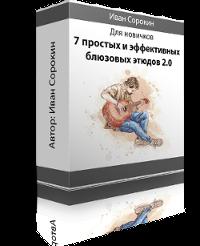 Курс 7 простых и эффективных блюзовых этюдов 2.0