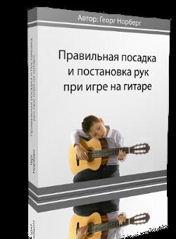 Правильная посадка и постановка рук при игре на гитаре